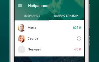 Мобильные платежи от МегаФон