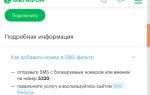СМС-фильтр от МегаФон