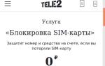 Как заблокировать СИМ-карту Теле2