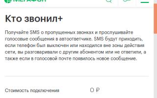 Кто звонил от МегаФон
