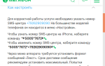 Почему не приходят СМС на МегаФон