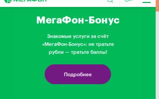 МегаФон-бонус