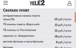 Теле2 ТВ
