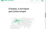 Интернет от МегаФон за границей