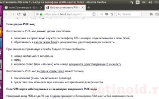 Как узнать PUK-код СИМ-карты Теле2