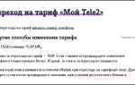 Как поменять тариф на Теле2