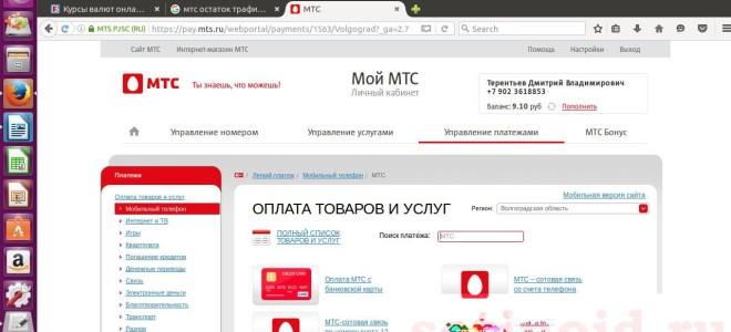 Оплата МТС банковской картой