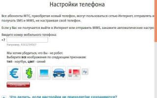 Настройки интернета МТС