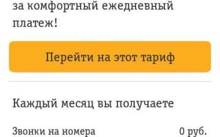 Роуминг Билайн по России отменён
