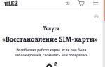 Как восстановить СИМ-карту Теле2