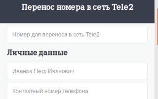 Перейти на Теле2 со своим номером — легко!