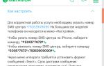 Номер СМС-центра МегаФон
