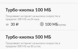 Турбо-кнопка МТС