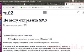 Не отправляются СМС с Теле2