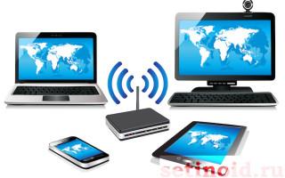 Ключ безопасности сети Wi-Fi