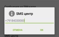 СМС-центр МТС