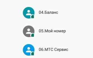 «Перезвони мне» от МТС