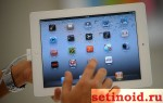 iPad не подключается к Wi-Fi