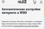 Настройки интернета на Теле2
