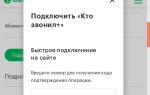 Голосовая почта от МегаФон