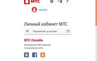 МТС-онлайн