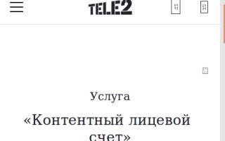 Контент на Теле2