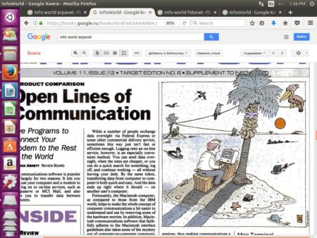 Статья об открытых линиях связи