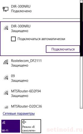 Видимость сетей Wi-Fi
