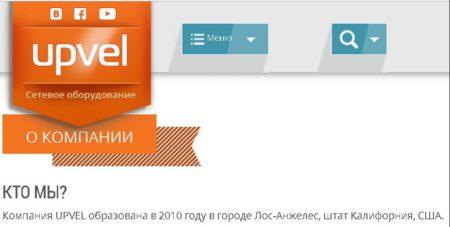 Компания Upvel