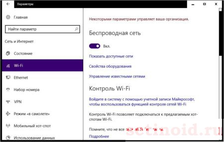Управление параметрами Wi-Fi