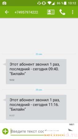 Информация о пропущенных звонках
