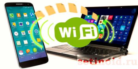 Wi-Fi передача
