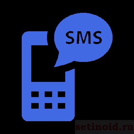 Услуга СМС