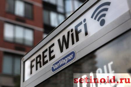 Доступ к Wi-Fi
