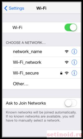 Подключение айфона к Wi-Fi