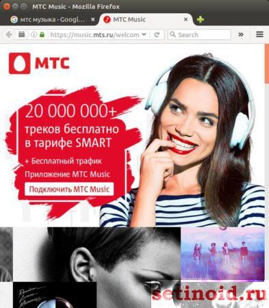 Реклама МТС Music