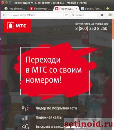 Реклама-приглашение в МТС