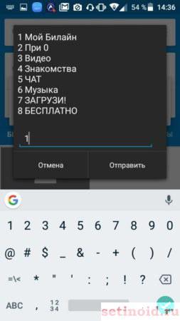 Мобильный помощник