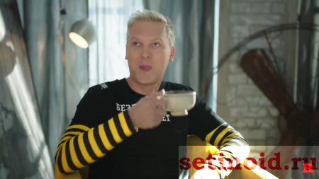 Светлаков пьёт чай