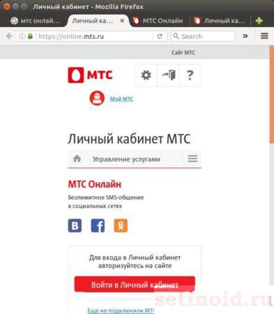 Личный кабинет МТС онлайн