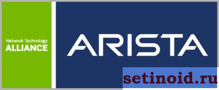 Бренд Arista Networks