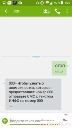 Сообщение с текстом СТОП