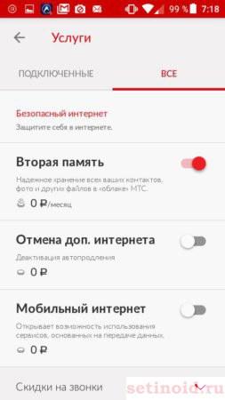 Используйте мобильный интернет