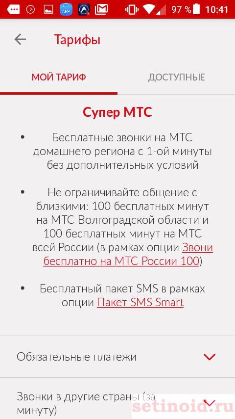 как посмотреть свой тариф на мтс россия