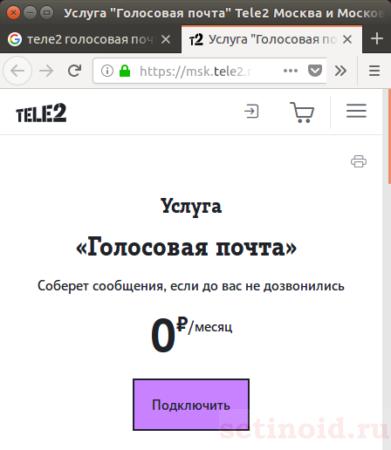 Услуга голосовой почты от Теле2