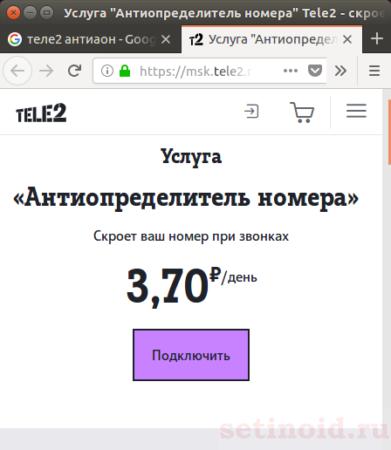 Услуга Антиопределитель номера на Теле2