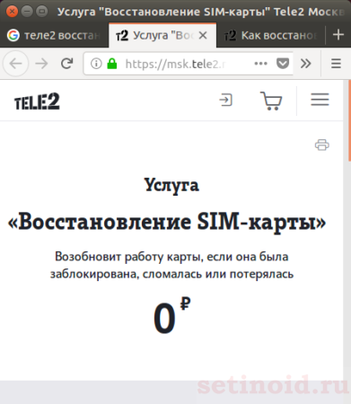 Бесплатная услуга восстановления SIM-карты