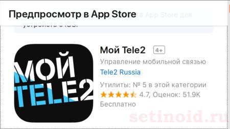Приложение Мой Теле2 для пользователей