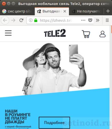 Скрин с сайта Теле2