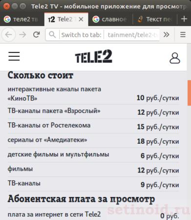 Стоимость Теле2 TV в чужой сети